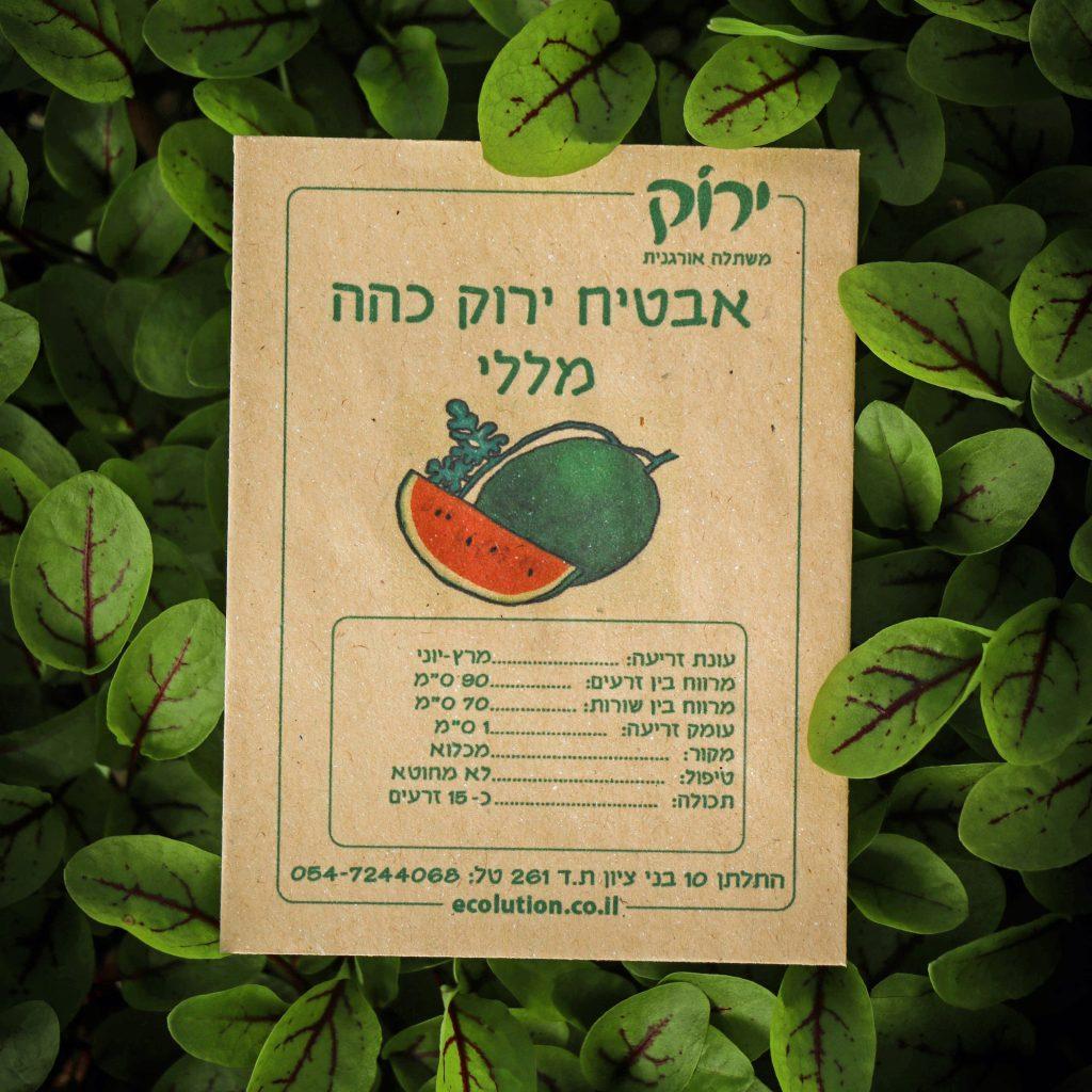 מעטפת זרעי אבטיח מללי